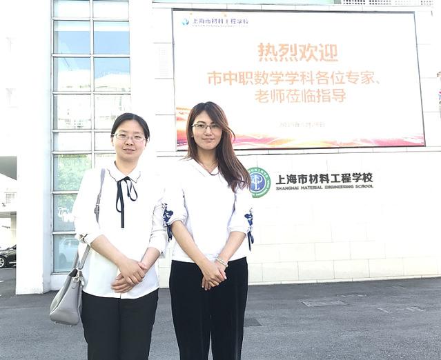 体验现代信息技术下的中职课堂,发展中职数学教学改革的新方向 我校教师参加上海市中职校数学教研活动